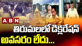 Chandrababu angry on TTD for making declaration by non-Hin..