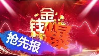 20181015(搶先報) 美沙翻臉亞股嚇壞?美股長空看今天?   (金錢爆官方YouTube)