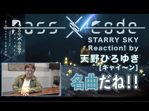 PassCode - STARRY SKY Reaction! by 天野ひろゆき[キャイ〜ン]