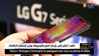 تكنولوجيا: ألجي جي ThinQ 7 آخر الهواتف الذكية تدخل السوق الجزائرية ...