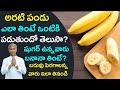 అరటి పండు ఎలా తింటే ఒంటికి పడుతుందో తెలుసా?   Benefits Of Banana   Dr Manthena Satyanarayana Raju