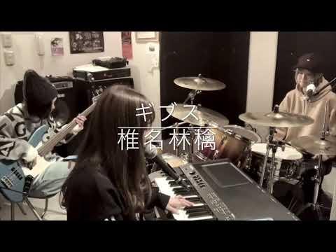 『ギブス』椎名林檎 cover