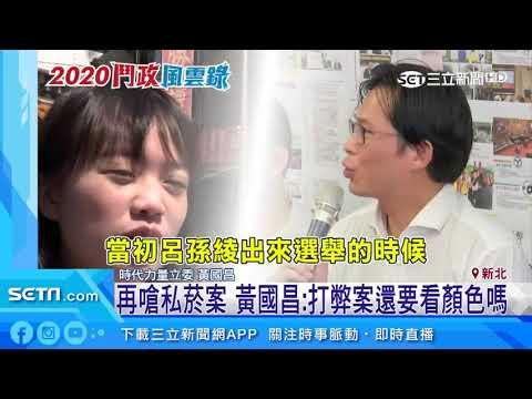 確定不選!黃國昌砲打藍綠 傳目標「北市長」 三立新聞台