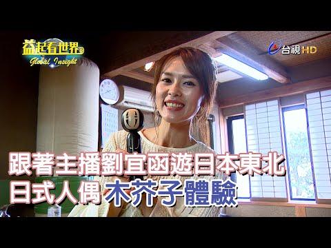 跟著主播劉宜函遊日本東北 日式人偶 木芥子體驗【益起看世界】