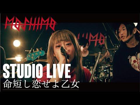 MOSHIMO STUDIO LIVE#1 命短し恋せよ乙女