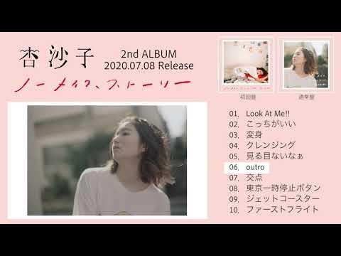 杏沙子‐2nd Album『ノーメイク、ストーリー』(Trailer Movie)