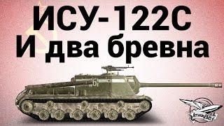 ИСУ-122С - И два бревна