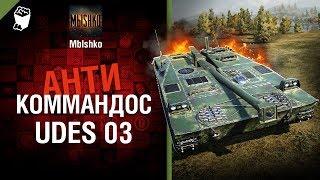 UDES - Антикоммандос №38 - от Mblshko