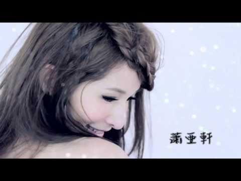 ELVA蕭亞軒 - 我要的世界