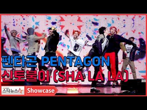 [4K]★펜타곤 PENTAGON - '신토불이(SHALALA)' Showcase Stage★