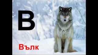 Българската азбука А-Я