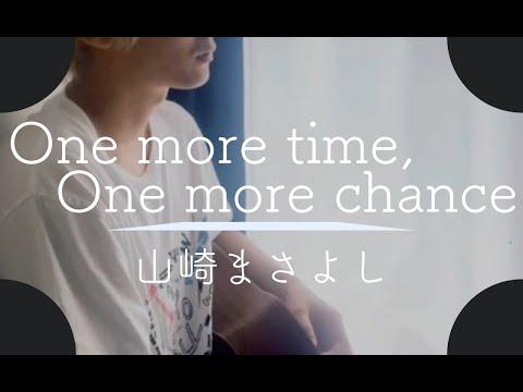 癒しボイスの One more time, One more chance / 山崎まさよし 弾き語り #shorts