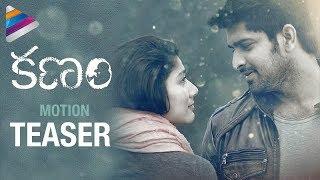 Sai Pallavi's Kanam Movie Motion Teaser