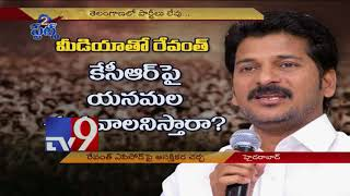 Why is Revanth Reddy unhappy with TDP?..