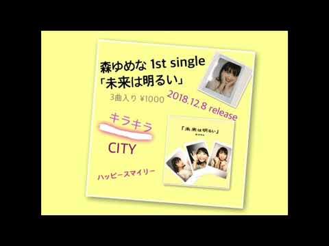 森ゆめな 1st single 「未来は明るい」