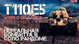 T110E5 Нереальная бомбитта в соло рандоме