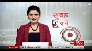 Hindi News Bulletin | हिंदी समाचार बुलेटिन – Feb 13, 2018 (9 am)