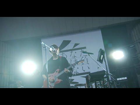 ゲスの極み乙女。「心地艶やかに」(LIVE『丸三角ゲス』at 日比谷野外大音楽堂)