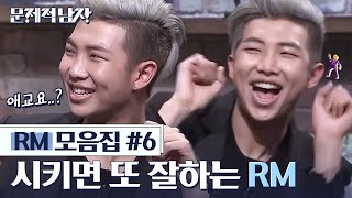 (ENG/SPA/IND) Kim Nam Joon Breakdancing | BTS RM Problematic Man (6/10) | #Mix_Clip | #Diggle