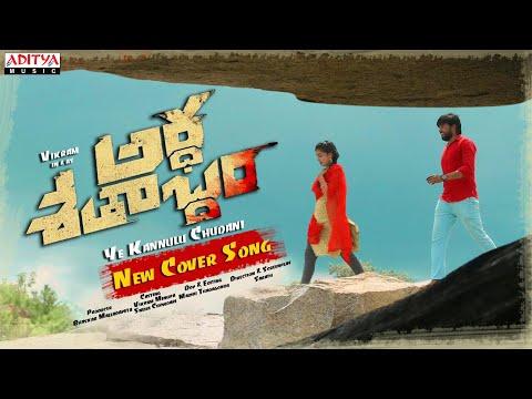 Ye Kannulu Choodani cover song from Ardhashathabdam movie, crooned by Sid Sriram