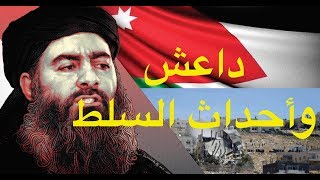 داعش، وأحداث السلط | 190     -