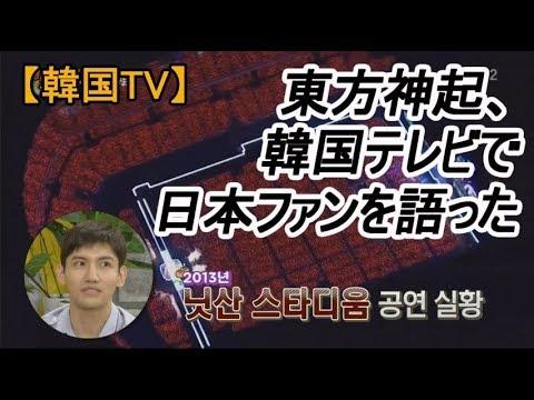 【韓国TV】TVXQがテレビで日本ファンについて語った(日本語字幕)