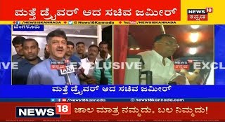 DK Shivakumar & Zameer Ahmed Khan Reacts To Press After CLP Meeting