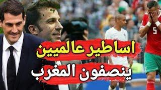 مباراة المغرب و البرتغال - اساطير عالميين ينصفون المنتخب المغربي ...