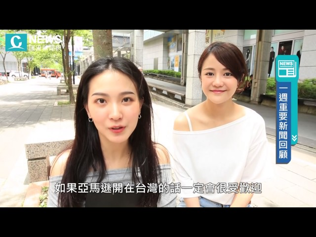 〔影音〕CNEWS│0501-0507重要新聞回顧
