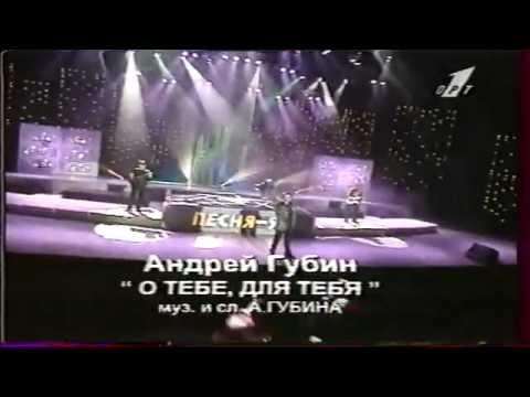 Андрей Губин - Забытый тобой (Песня года 1996)