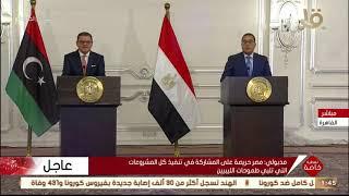 مؤتمر-صحفي-في-ختام-اجتماع-اللجنة-العليا-المصرية-الليبية-بحضور-رئيس-مجلس-الوزراء-ونظيره-الليبي