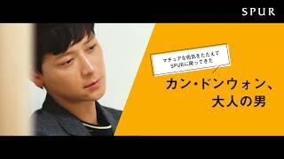 カン・ドンウォン(Gang Dong - Won) 2017年SPUR10月号「カン・ドンウォン、大人の男」撮影バックステージ映像