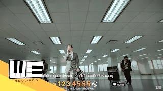 [MV] Yes'sir Days - เจ็บแค่ไหนก็ยังรักอยู่ Feat. ฟิล์ม บงกช ost.อย่าลืมฉัน