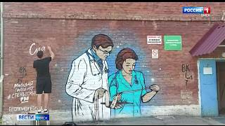 Еще одно граффити в поддержку медиков появилось в Омске