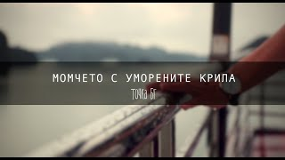 Tochka BG - The Boy with the Exhausted Wings (with English subs)