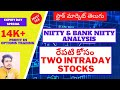 Two Intraday Stocks For Tomorrow | Nifty & BankNifty Analysis| 14000/- profit On Expiry Day