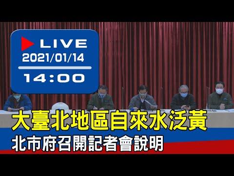 【現場直擊】大臺北地區自來水泛黃 北市府召開記者會說明 20210114