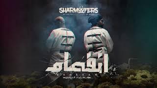Sharmoofers - Relationship ( Exclusive | 2019 ) شارموفرز - ريلاشن شيب