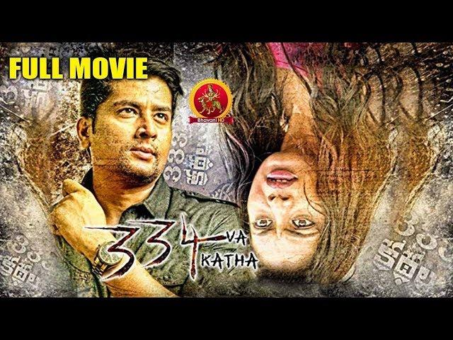 334 Kathalu Full Movie | 2019 Telugu Full Movies | Kailash | Priya | Bhavani HD Movies