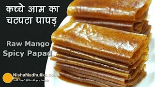 Raw Mango Papad  Spicy |  कच्चे आम का चटपटा पापड़ |  Aam ka Papad Masaledar