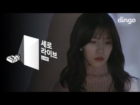[세로라이브] 김나영 - 어땠을까
