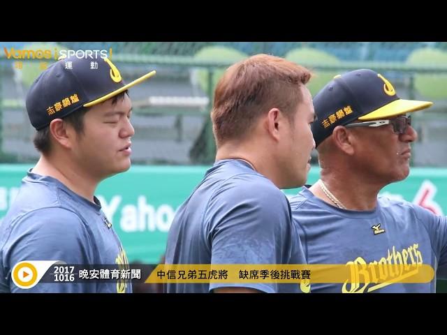 中華職棒/季後賽28人名單出爐 兄弟多以新兵出戰