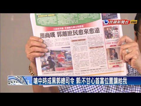 批蔡衍明黑郭總司令 郭台銘:他不甘心首富讓給我-民視新聞