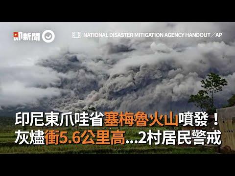 印尼東爪哇省塞梅魯火山噴發! 灰燼衝5.6公里高...2村居民警戒