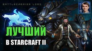 ТРИ ГЕНИЯ В ОДНОЙ ИГРЕ: Проходим Стетманном его же миссию с озвучкой в StarCraft II