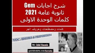 شرح اجابات جيم Gem 2021 ثانوية عامة كلمات الوحدة الاولى