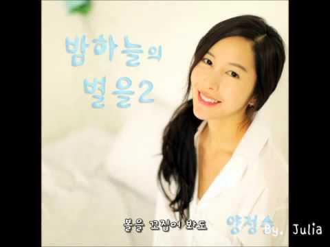 양정승 - 밤하늘의 별을2(Feat. JB, 한지은)