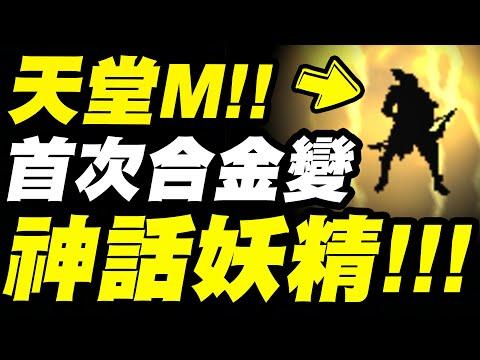 【天堂M】首次合金變挑戰!台服第一隻神話妖精會誕生嗎?【劉邦】【小許】
