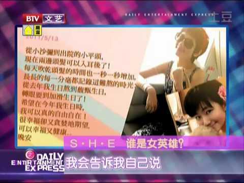 [2014.07.27] 每日文娛播報 S.H.E:不想長大