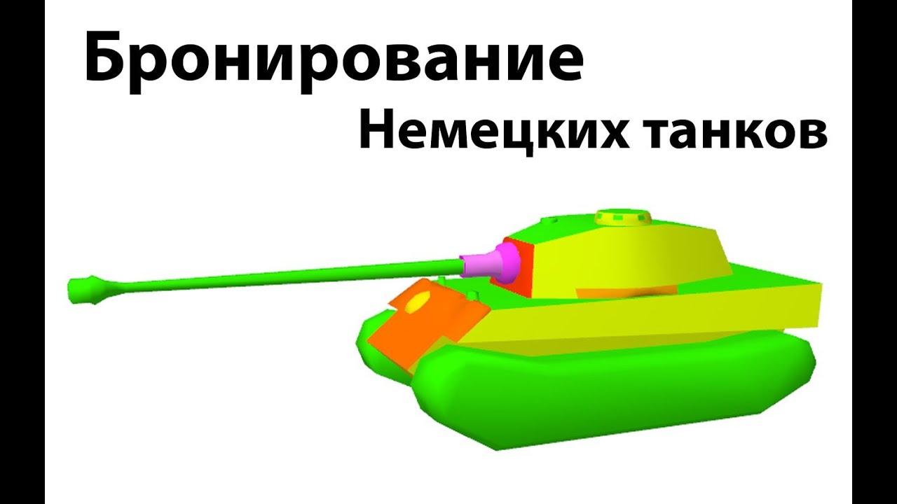 Рентген - Бронирование немецких танков